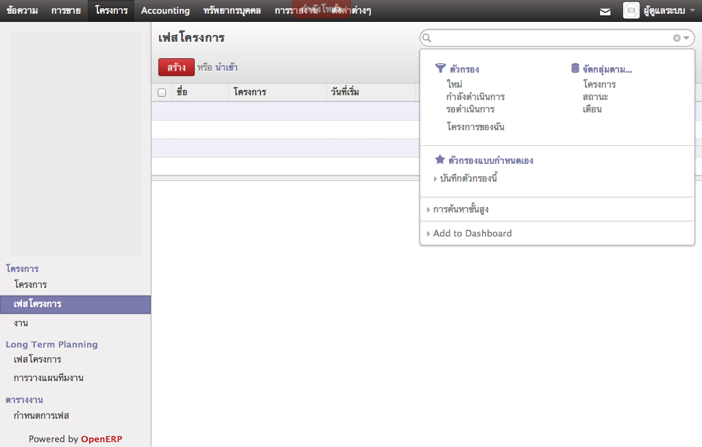 OpenERP Interface Example